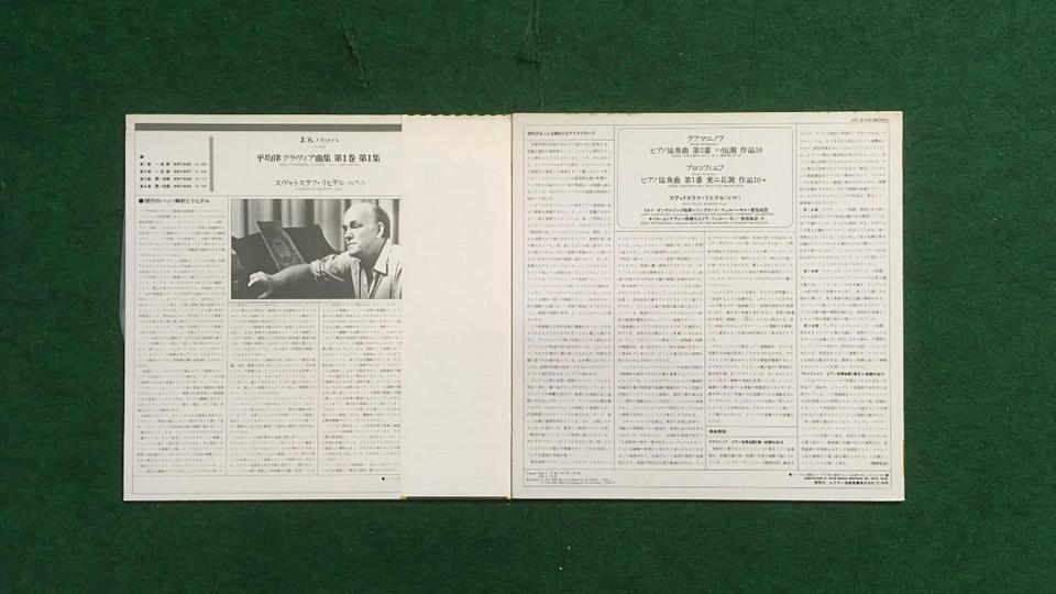 スヴャトスラフ・リヒテル14枚セット  画像