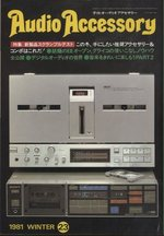 AUDIO ACCESSORY NO.023 1981 WINTER