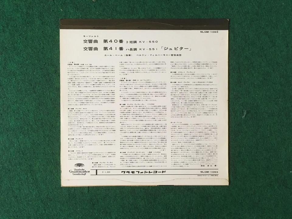 グラモフォン チューリップレーベル 5枚セット  画像
