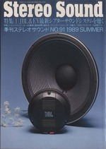 STEREO SOUND NO.091 1989 SUMMER