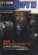 BEST STEREO COMPO'85/ラジオ技術1月号臨時増刊