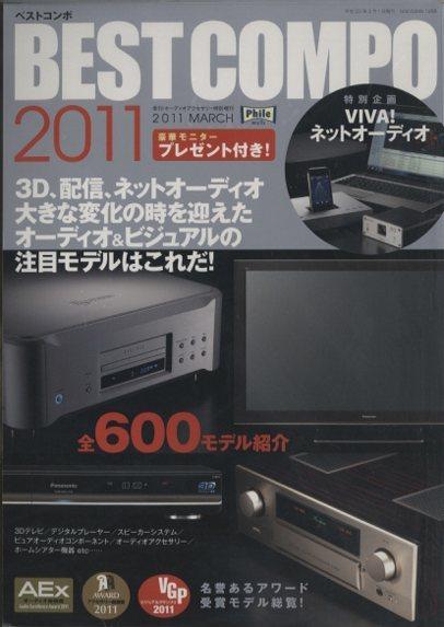 BEST COMPO 2011/季刊・オーディオアクセサリー特別増刊  画像