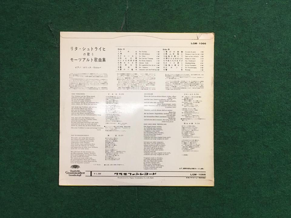 グラモフォン チューリップレーベル5枚セット  画像