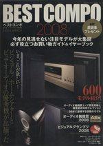 BEST COMPO 2008/季刊・オーディオアクセサリー特別増刊