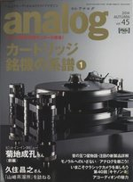 analog vol.45 2014 AUTUMN