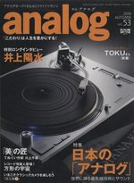 analog vol.53 2016 AUTUMN