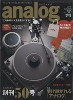 analog vol.50 2015 WINTER