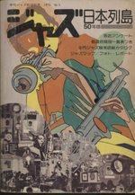 ジャズ日本列島 50年版