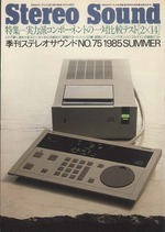 STEREO SOUND NO.075 1985 SUMMER