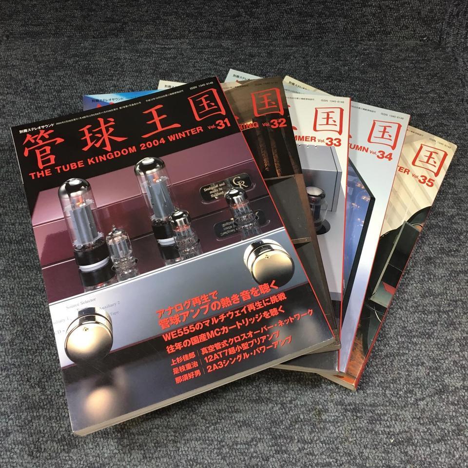 管球王国 vol.31-vol.40セット  画像