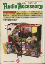 AUDIO ACCESSORY NO.040 1986 SPRING