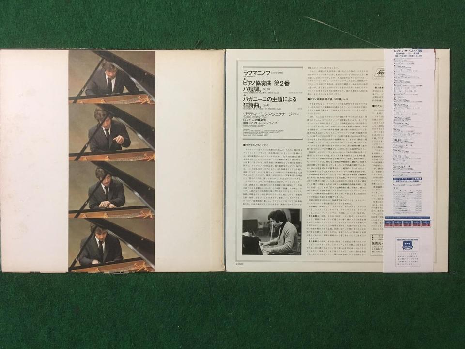 ウラディーミル・アシュケナージ14枚セット  画像