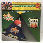 ONCE UPON A STAR/BAY CITY ROLLERS