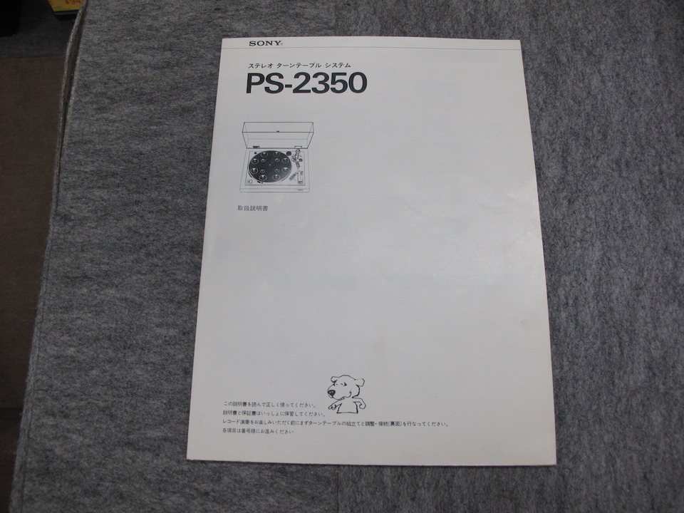 PS-2350 SONY 画像