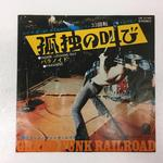 「INSIDE LOOKING OUT」「PARANOID」/GRAND FUNK RAILROAD