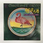 「TIDE LIKE THE WIND」「MINSTREL GIGOLO」/CHRISTOPHER CROSS