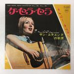 「QUE SERA, SERA(WHATEVER WILL BE, WILL BE)」「FIELDS OF ST. ETIENNE」/MARY HOPKIN