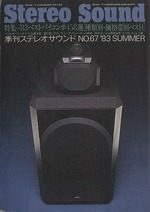 STEREO SOUND NO.067 1983 SUMMER