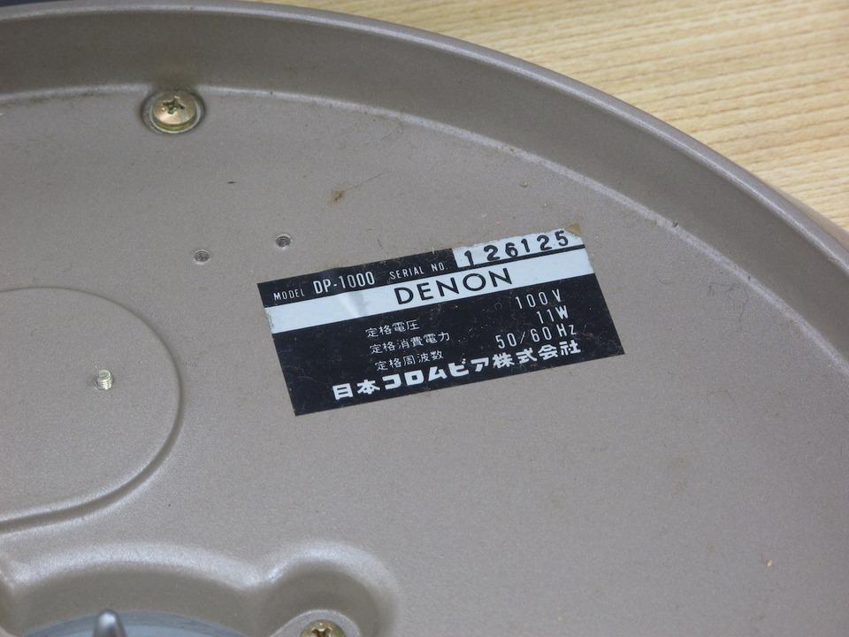 DP-1700 DENON 画像