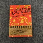 長岡鉄男のレコード漫談