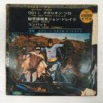 "「BATMAN THEME」「THE MAN FROM U.N.C.L.E.」「JOHN DRAKE」「THEME FROM ""COMBAT""」"