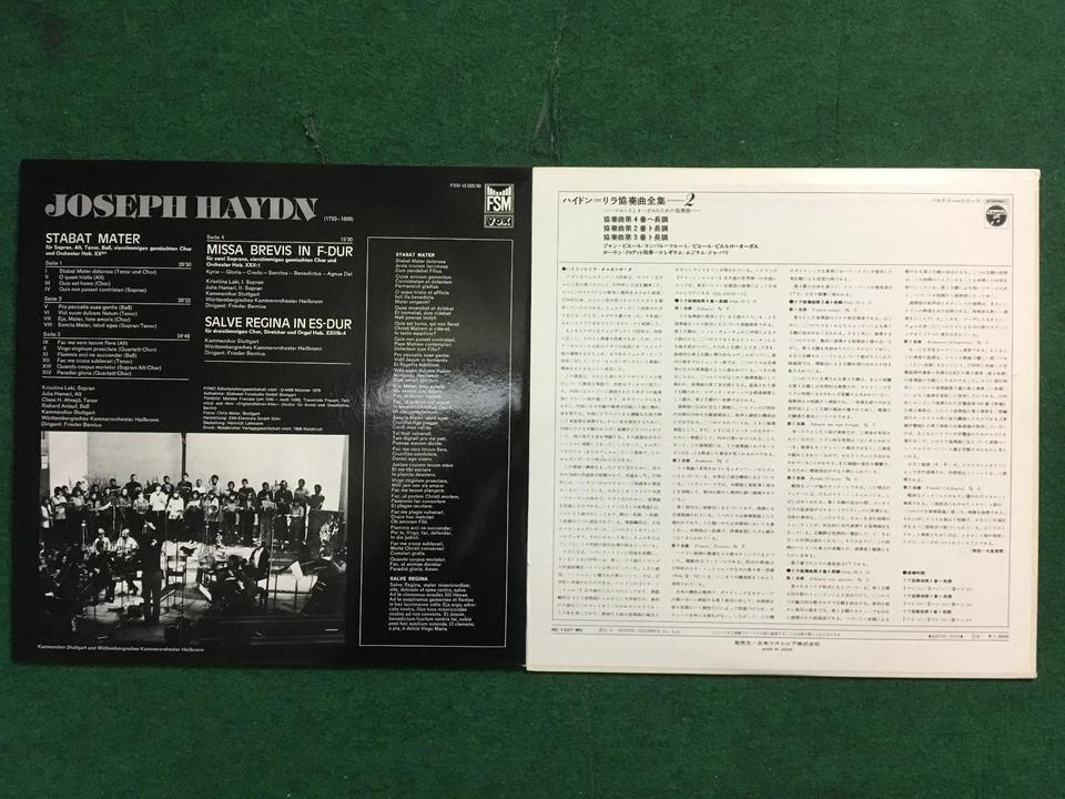 ハイドン16枚セット  画像