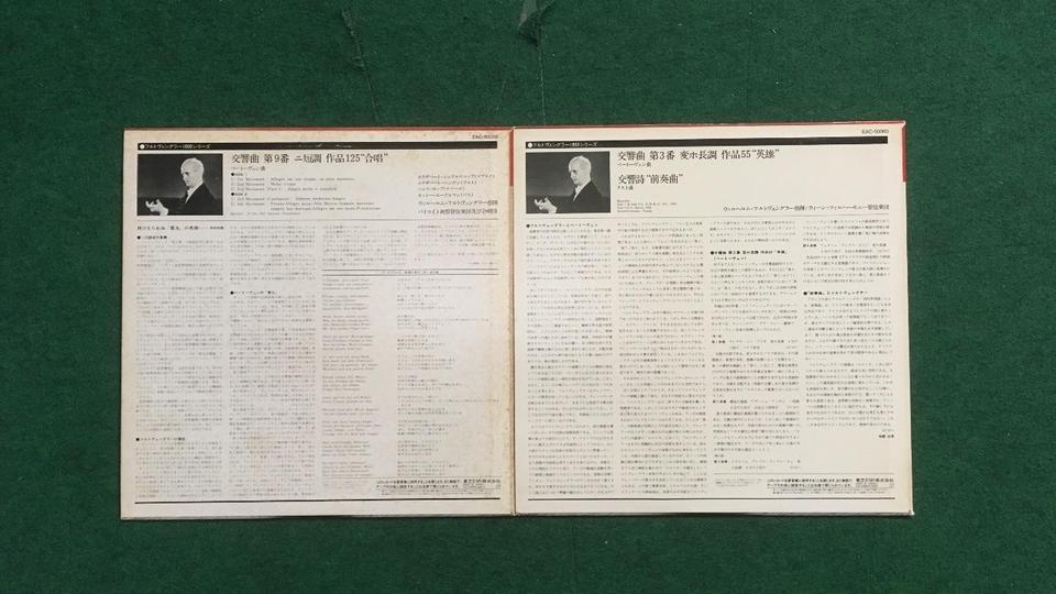 ヴィルヘルム・フルトヴェングラー10枚セット  画像