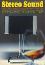 STEREO SOUND NO.044 1977 AUTUMN