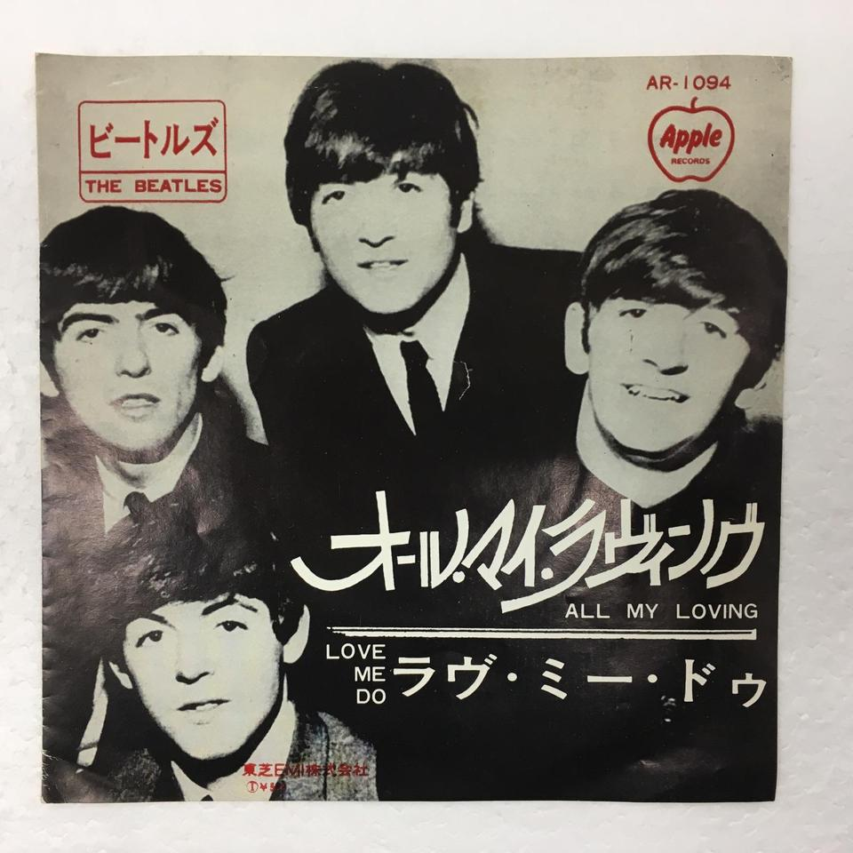 「ALL MY LOVING」「LOVE ME DO」/THE BEATLES THE BEATLES 画像