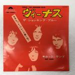 「VENUS」「HOT SAND」/THE SHOCKING BLUE
