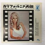 「HOW ARE THINGS IN CALIFORNIA」「I'M NOT A GIRL ANYMOE」/NANCY SINATRA