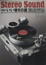 STEREO SOUND NO.191 2014 SUMMER