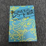 続々・長岡鉄男のレコード漫談