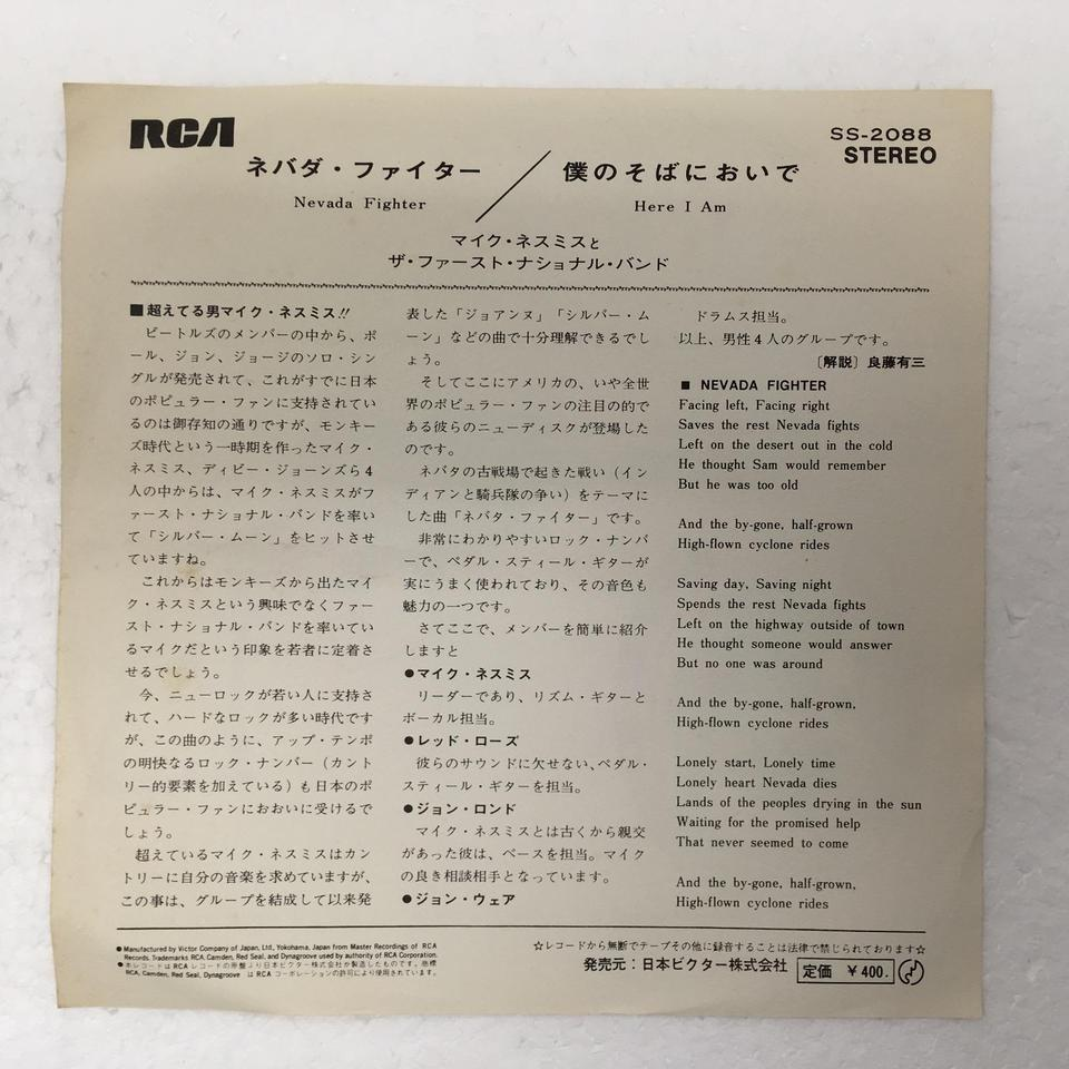 「NEVADA FIGHTER」「HERE I AM」/MICHAEL NESMITH & THE FIRST NATIONAL BAND  画像
