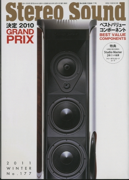STEREO SOUND NO.177 2011 WINTER  画像