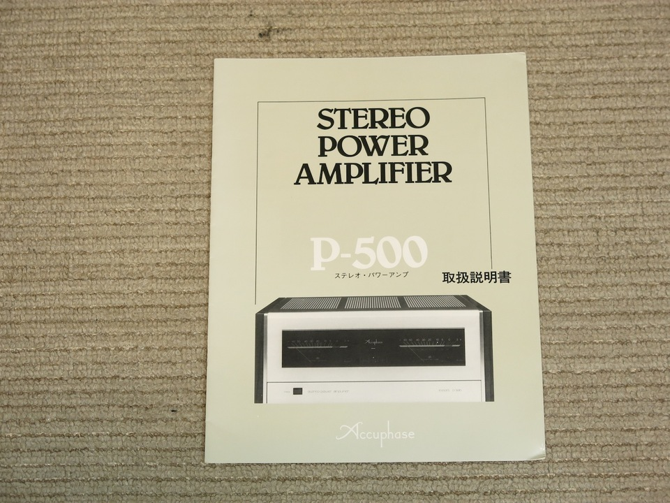 P-500 Accuphase アキュフェーズ パワーアンプ(トランジスター) 画像n