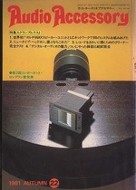 AUDIO ACCESSORY NO.022 1981 AUTUMN
