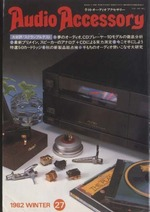 AUDIO ACCESSORY NO.027 1982 WINTER