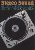 STEREO SOUND NO.048 1978 AUTUMN
