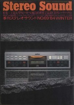 STEREO SOUND NO.069 1984 WINTER