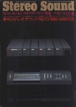 STEREO SOUND NO.073 1985 WINTER