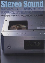 STEREO SOUND NO.131  1999 SUMMER