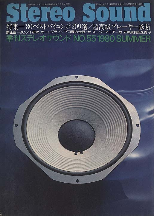 STEREO SOUND NO.055 1980 SUMMER ステレオサウンド  ステレオサウンド 画像a