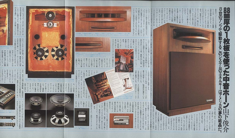 STEREO SOUND NO.055 1980 SUMMER ステレオサウンド  ステレオサウンド 画像c