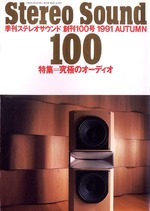 STEREO SOUND NO.100  1991 AUTUMN
