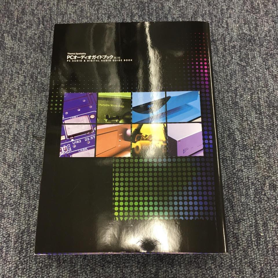 PCオーディオガイドブック第2版  画像