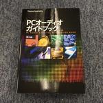 PCオーディオガイドブック第2版