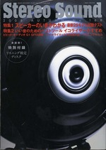 STEREO SOUND NO.168 2008 AUTUMN