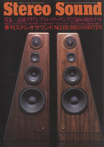 STEREO SOUND NO.065 1983 WINTER