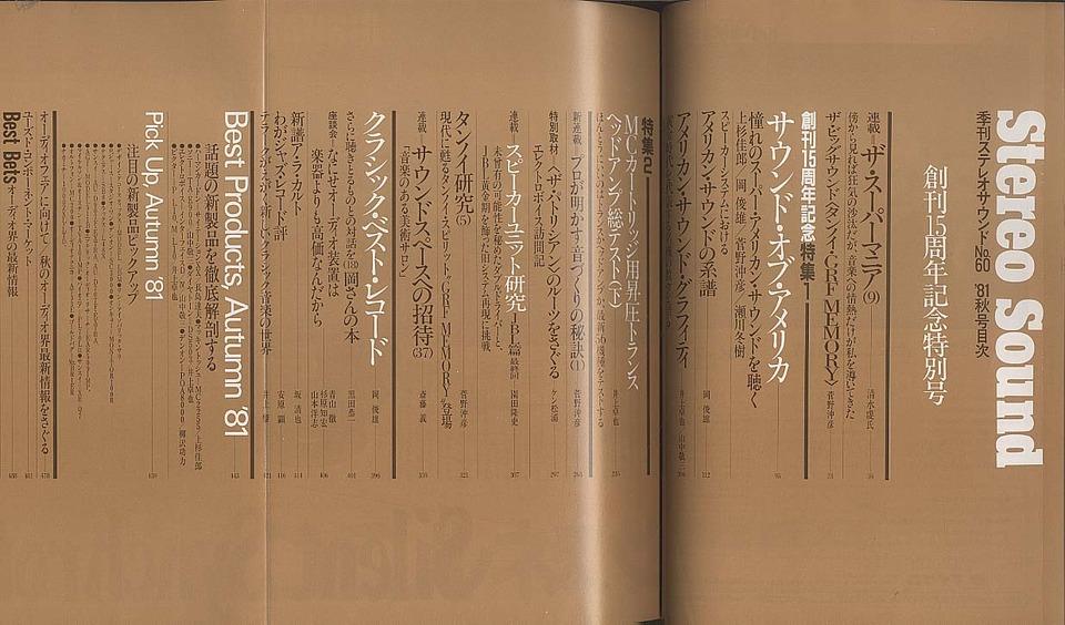STEREO SOUND NO.060 1981 AUTUMN/ステレオサウンド 60号 ステレオサウンド 画像